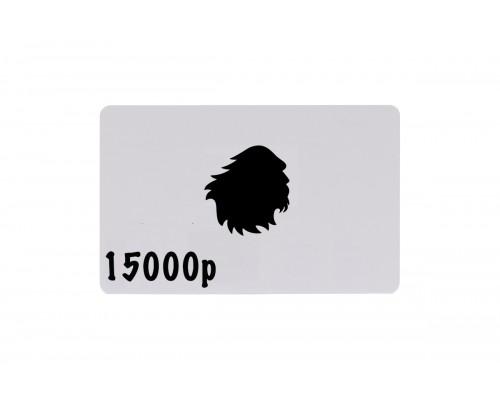 Подарочный сертификат  15 000р