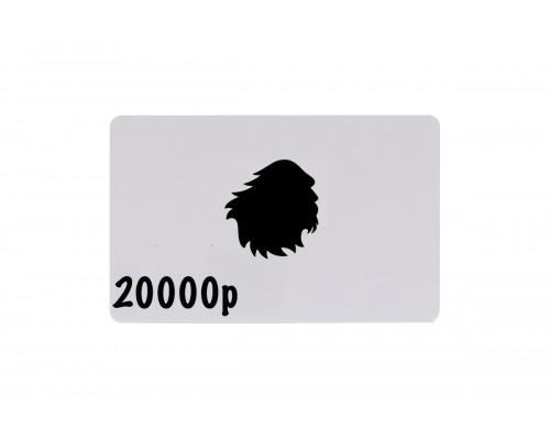 Подарочный сертификат  20 000р
