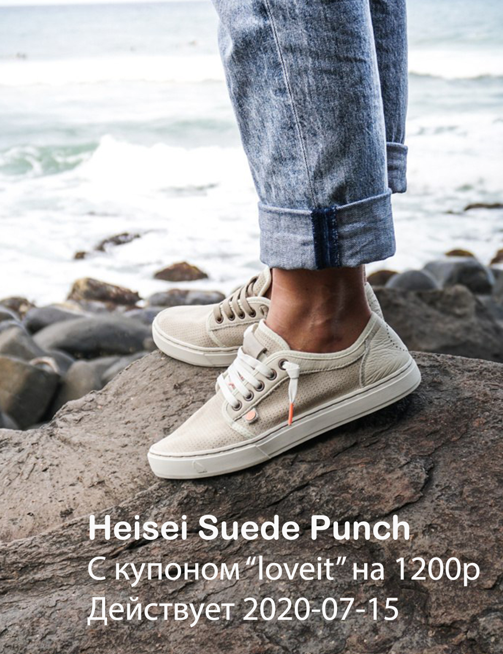 suede punch